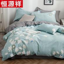 京东超市恒源祥四件套 全棉双人4件套1.8/2米床 纯棉床品套件被套220*240cm