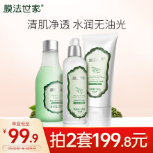 膜法世家 绿豆清洁控油护肤品套装(爽肤水/洗面奶/乳液) 3件套(洁面+水+乳)