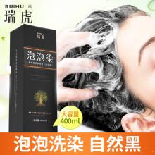 京东超市瑞虎泡泡护染液自然黑染发膏一洗黑洗发水一支黑染发剂400ml 自然黑