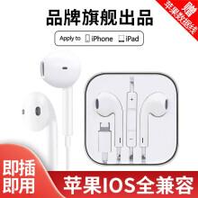 OKSJ 苹果耳机有线入耳式 iPhonex/8/11/7plus/8pro/SE/xr/xs/6s/ipad手机扁头Lightning带麦线控 s-5原装
