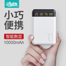 半岛铁盒10000毫安充电宝聚合物苹果/安卓/小米手机迷你户外移动电源大容量移动电源超薄迷你小巧便携珠光白