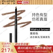 植村秀(Shu-uemura)自动眉笔栗棕色07 0.3g(自动砍刀眉笔 不易晕染 上色持久)送女友