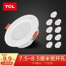 TCL照明 LED筒灯3W5W超薄桶灯客厅吊顶天花灯过道嵌入式孔灯牛眼灯洞灯开孔7-8厘米 【特惠款】5W 4000K暖光 10支装开孔7.5