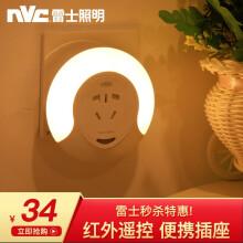 雷士(NVC)小夜灯LED光控灯插座灯感应灯儿童床头灯卧室迷你宝宝婴儿喂奶起夜灯 红外遥控+五孔插座