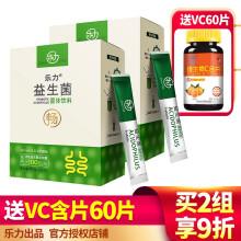 乐力 畅益生菌粉 益生元 添加活性益生菌粉5袋成人儿童孕妇 40克(畅)2盒