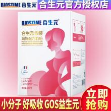 合生元(BIOSTIME)金装妈妈奶粉 孕妇哺乳期产妇配方奶粉900g 欧洲进口