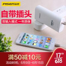 品胜10000毫安移动电源/大容量充电宝 双输入自带插头便携  适用于iPhone11苹果安卓华为小米10手机平板电霸
