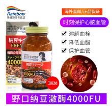 京东国际日本野口医学研究所4000FU纳豆激酶 原装进口新版3000fu升级版纳豆激酶 PREMIUM 1瓶装