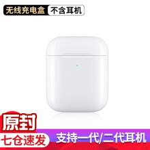 苹果(Apple) 新款AirPods2代真无线蓝牙耳机  无线充电盒(无耳机)