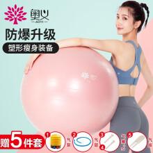 奥义瑜伽球 75cm加厚防滑健身球 专业防爆材质男女通用孕妇助产弹力球 赠全套充气装备 浅粉