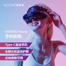 酷睿视(GOOVIS) Young手机影院 智能头戴显示器4K vr头显 支持华为手机FPV游戏眼镜 黑色 Young标配