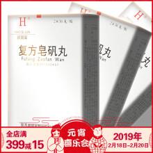郝其军 复方皂矾丸 0.2g*72丸/盒 十盒装(约30天用量)