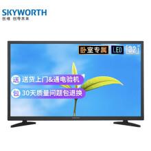 创维(SKYWORTH)32X3 32英寸 窄边薄款 蓝光高清 高清节能 液晶平板电视 性价比之选 经典简约