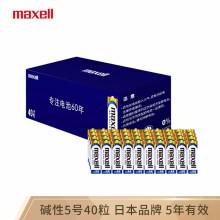 麦克赛尔 Maxell 5号碱性干电池40粒 适用于便携体温计/遥控器/耳温枪/无线鼠标/血糖仪/血压计等
