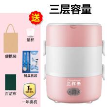 正邦乐电热饭盒保温可插电加热自热蒸饭菜热饭神器锅带上班族便携 三层粉色+三件套