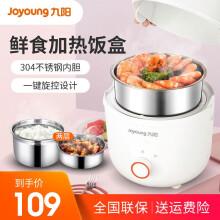 九阳(Joyoung)电热饭盒保温可插电加热蒸煮热饭学生带饭锅桶上班族便携电热饭盒 白色双层