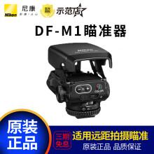 Nikon/尼康 DF-M1 光点瞄准器数码单反相机配件 适用P1000/D850/D7XXX等