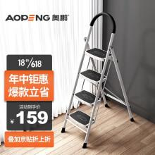 奥鹏家用梯子四步折叠梯子加厚钢管铁梯宽踏板人字梯单侧工程梯 AP1264