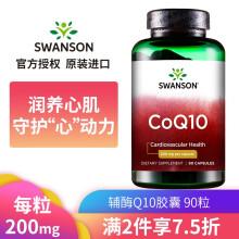 京东国际斯旺森(SWANSON) Q10辅酶q10软胶囊 保护心脏调节三高 200mg*90粒 美国原装