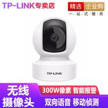 普联(TP-LINK) 室内高清监控摄像头wifi监控器家用手机远程高清夜视网络设备 TL-IPC43CH-4 300万高清 64G卡