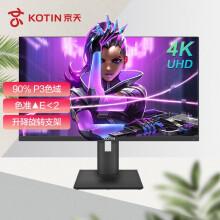 京天显示器4K超清 28英寸IPS技术10.7亿色 广色域滤蓝光 专业设计 游戏电脑屏幕T28S801199元