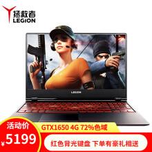联想(Lenovo)旗舰店拯救者Y7000高色域15.6英寸吃鸡游戏笔记本电脑 定制i5-9300HF/8G/256G 固态 /GTX1650  4G独显 72%色域  黑色4799元
