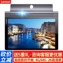 联想YOGA平板3代 X90安卓平板电脑10.1英寸投影pad Yoga Tab3 Pro YT3 X90Y (4+64G WIFI版) 标配