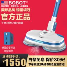 京东超市美国BOBOT 非蒸汽电动拖把家用无线手持自动洗拖地一体机擦地神器 新品-MOP8800