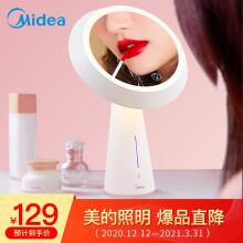 京东超市美的(Midea)充电LED化妆镜带灯 送女友创意节日生日礼物 卧室台灯床头灯 美妆镜补光梳妆镜