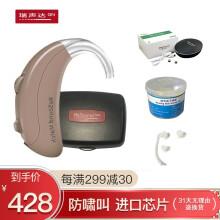 瑞声达 助听器充电式无线隐形耳背式老年人助听器心意系列 MA1T70+USB充电+干燥盒
