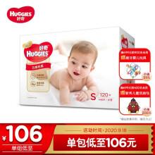 好奇Huggies金装纸尿裤S120片(4-8kg)新生儿小号婴儿尿不湿超薄云朵柔软超大吸力夏日超薄透气