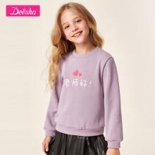 京东超市笛莎(DEESHA)冬季新款女童童装时尚加绒保暖百搭套头卫衣雾紫120