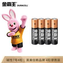 京东超市金霸王(Duracell)7号电池4粒简易装 碱性七号干电池 适用于便携体温计/耳温枪/血糖仪/遥控器/血压计等