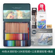 雷诺阿31系列油性水溶性彩铅美术设计彩铅笔手绘120色绘画学生用彩色铅笔涂色笔马可铅笔水溶款彩铅 【彩铅常备】48色水溶彩铅