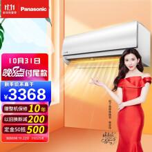 松下 适用14-22�O 新一级能效 1.5匹 变频冷暖 空调挂机 智能控温 以旧换新 SFY13KQ10(Panasonic) 3368元