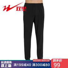 双星男装运动裤男直筒长裤宽松速干梭织透气薄休闲卫裤松紧带 9K155-1 黑色 L