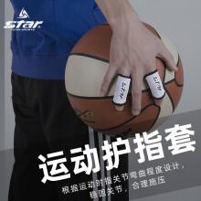STAR护指篮球运动护指 指关节扩套两只装 护指BD400N M