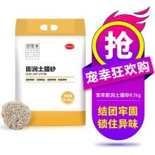 宠幸 膨润土猫砂8.3kg 猫咪用品吸水除臭结团非豆腐水晶松木猫沙16.6斤大袋装