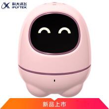 京东超市科大讯飞机器人 阿尔法蛋超能蛋lite智能机器人 儿童学习早教玩具 国学教育智能对话陪伴机器人 粉色