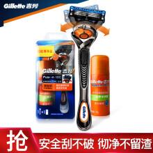 京东超市吉列(Gillette) 剃须刀刮胡刀手动 吉利 超值尊享装 锋隐致顺(1刀头1刀架+70g�ㄠ�)