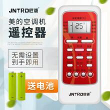 匠领 JNTRD 美的空调遥控器多用遥控开关通用格力美的海尔海信奥克斯松下志高三菱日立遥控板 JL6-A101