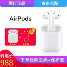 苹果(Apple) 新款AirPods2代真无线蓝牙耳机 支持ipad pro/air3代有线充电款
