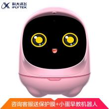 京东超市科大讯飞机器人 阿尔法蛋大蛋2.0智能机器人学习机 儿童学习 绘本阅读智能早教机 专业教育课本指读查词 粉色