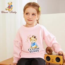 精典泰迪 Classic Teddy 女童卫衣女孩圆领上衣女宝宝套头上衣春季中小童外出单百搭 女王熊-嫩粉 110