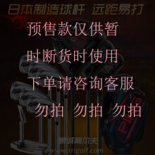 【球杆日本组装】PING 高尔夫球杆男士套杆 G400 G410 钛合金男士球杆全套 预售款