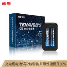 京东超市南孚(NANFU)5号充电锂电池2粒套装 1.5V恒压快充 TENAVOLTS USB充电 适用闪光灯/游戏手柄/吸奶器等 AA五号