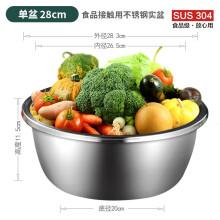 华帝(VATTI)不锈钢盆 304料理盆 加大加厚洗菜盆沥水盆和面盆调料盆一套配齐多功能 28CM(可容纳约85个鸡蛋)