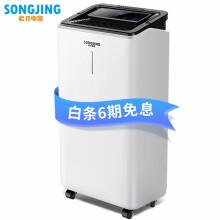 松井(SONGJING)抽湿机/除湿机 除湿量12升/天  智能数控 家用地下室净化干衣吸湿器 SJ-121E 适用20-90㎡