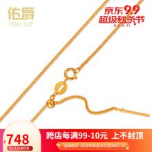 佑爵 18k金可调节针式肖邦项链玫瑰金白金黄金路路通锁骨链伸缩女礼物  18K黄金45CM约1.66克