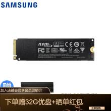 三星SAMSUNG 970 EVO Plus M.2 NGFF NVME台式机笔记本固态硬盘 970 EVO+散热片 1T